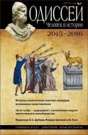 Одиссей. Человек в истории 2015-2016 - Ритуалы и религиозные практики иноверцев во взаимных представлениях