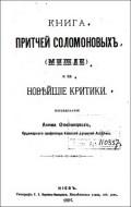 Олесницкий - Книга притчей Соломоновых и ее критики