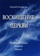 Олизаревич - Восхищение Церкви