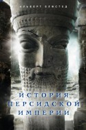 Альберт Олмстед - История Персидской империи