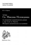 Орлов - Труды Максима Исповедника
