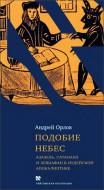 Андрей Орлов - Подобие Небес - Азазель, Сатанаил и Левиафан в иудейской апокалиптике