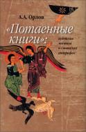 Андрей А. Орлов - Потаенные книги: иудейская мистика в славянских апокрифах