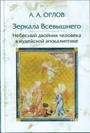 Зеркала Всевышнего - Небесный двойник человека в иудейской апокалиптике - Андрей Орлов
