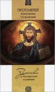 Протоиерей Константин Островский – Заметки о пастырском служении