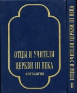 Отцы и учителя Церкви III века. Антология. Том 2