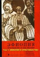 Эфиопия - христианство, ислам, иудаизм - Иудаика и израилеведение - Академическая программа ОУИ