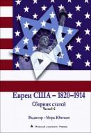 Еврейство США - 1820-1950 - Иудаика и израилеведение - Академическая программа ОУИ