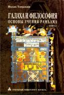 Галаха и философия - Основы учения Рамбама