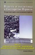 Власть и политика в государстве Израиль - Иудаика и израилеведение - Академическая программа ОУИ