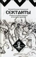 Овсянико-Куликовский - Сектанты - очерки по истории народных религиозных движений