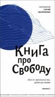 протоиерей Овсянников Сергий - Книга про свободу. Уйти от законничества, дойти до любви
