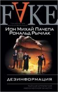 Ион Михай Пачепа - Рональд Рычлак - Дезинформация - Тайная стратегия абсолютной власти