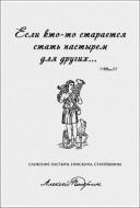 Алексей Падерин - Если кто-то старается стать пастырем для других