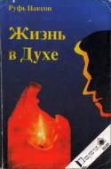 Руфь Паксон - Жизнь в духе