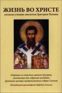 Жизнь во Христе согласно учению святителя Григория Паламы