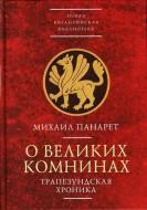 Михаил Панарет - О великих Комнинах - Трапезундская хроника