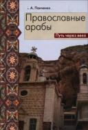 Панченко Константин - Православные арабы: Путь через века