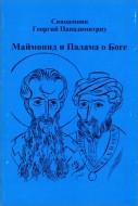Священник Георгий Пападимитриу - Маймонид и Палама о Боге