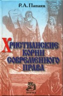 Рафаел Папаян - Христианские корни современного права