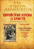 Виктор Пасечнюк – Еврейские  буквы  о Христе