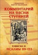 Виктор Пасечнюк - Комментарий На Песни Ступеней