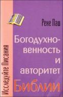Рене Паш - Богодухновенность и авторитет Библии
