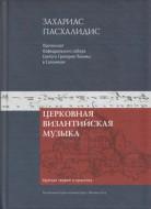 Захариас Пасхалидис - Церковная Византийская музыка. Краткая теория и практика