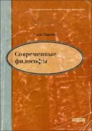 Джон Пассмор - Современные философы