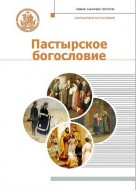Пастырское богословие - учебник