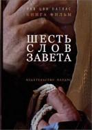 Рав Цви Патлас - Шесть слов завета - книга фильм - «Шма, Исраэль...»