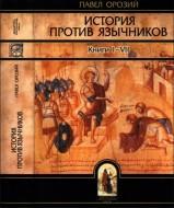 Павел Орозий - История против язычников