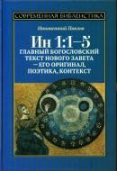 Павлов - Иннокентий - Ин 1:1-5 - Главный богословский текст Нового Завета - его оригинал, поэтика, контекст