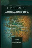 Протоиерей Иоанн Павловцев - Толкование Апокалипсиса