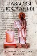 Павловы послания: комментированное издание