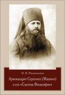 Николай Николаевич Павлюченков - Архимандрит Серапион (Машкин) и его «Система Философии»