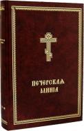 Печерская Минея в 2-х томах - Церковнославянский язык