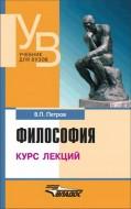 Вадим Петров - Философия - курс лекций