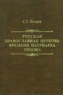 Станислав Петров - Русская православная церковь времени патриарха Тихона