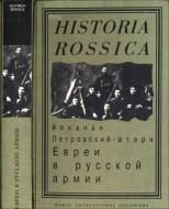 Йоханан Петровский-Штерн – Евреи в русской армии