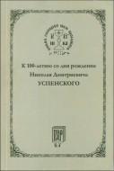 Певческое наследие древней Руси - Выпуск II - Часть 1