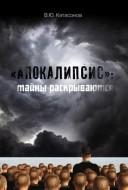 Валентин Катасонов - «Апокалипсис»: тайны раскрываются