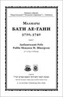 Любавичский Ребе Рабби Менахем М. Шнеерсон - Маамары Бати ле-гани 5720, 5740