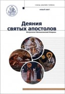 Митрополит Волоколамский Иларион - Новый Завет. Деяния святых апостолов: учебник бакалавра теологии