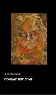 Леонид Ефимович Пинский - Почему Бог спит: Самиздатский трактат Л.Е. Пинского и его переписка с Г.М. Козинцевым