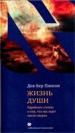 Пинсон - Жизнь души - Чейсовская коллекция