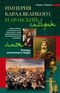 Анри Пирен - Империя Карла Великого и Арабский халифат