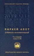 Пиркей Авот -  Наставления отцов - Собрание комментариев - Том первый - Главы I и II