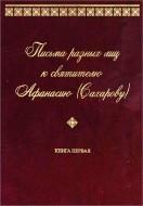 Письма разных лиц к святителю Афанасию (Сахарову)