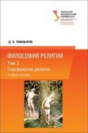 Пивоваров Даниил - Философия религии : в 3 т. Т. 2 : Гносеология религии